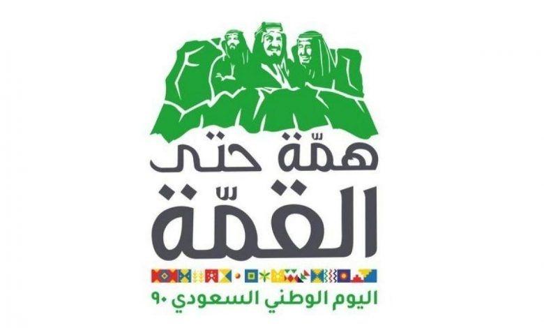 الاختبار التحريري الأول لمادة الرياضيات نسخة In 2021 National Day Saudi Poster Background Design Nurse Quotes