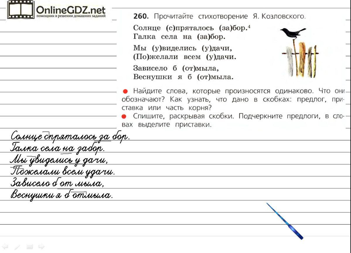 Гдз по русскому языку 3 класс а в.полякова упр 260 стр