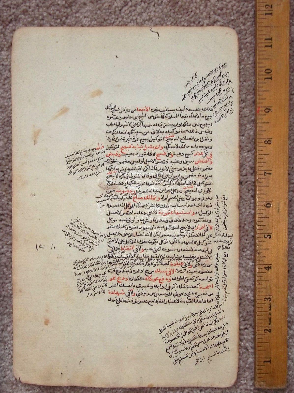 Imam Shafi Fiqh Book