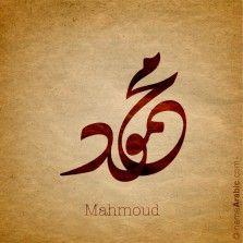 Namearabic Calligraphy Name Arabic Calligraphy Arabic Calligraphy Painting