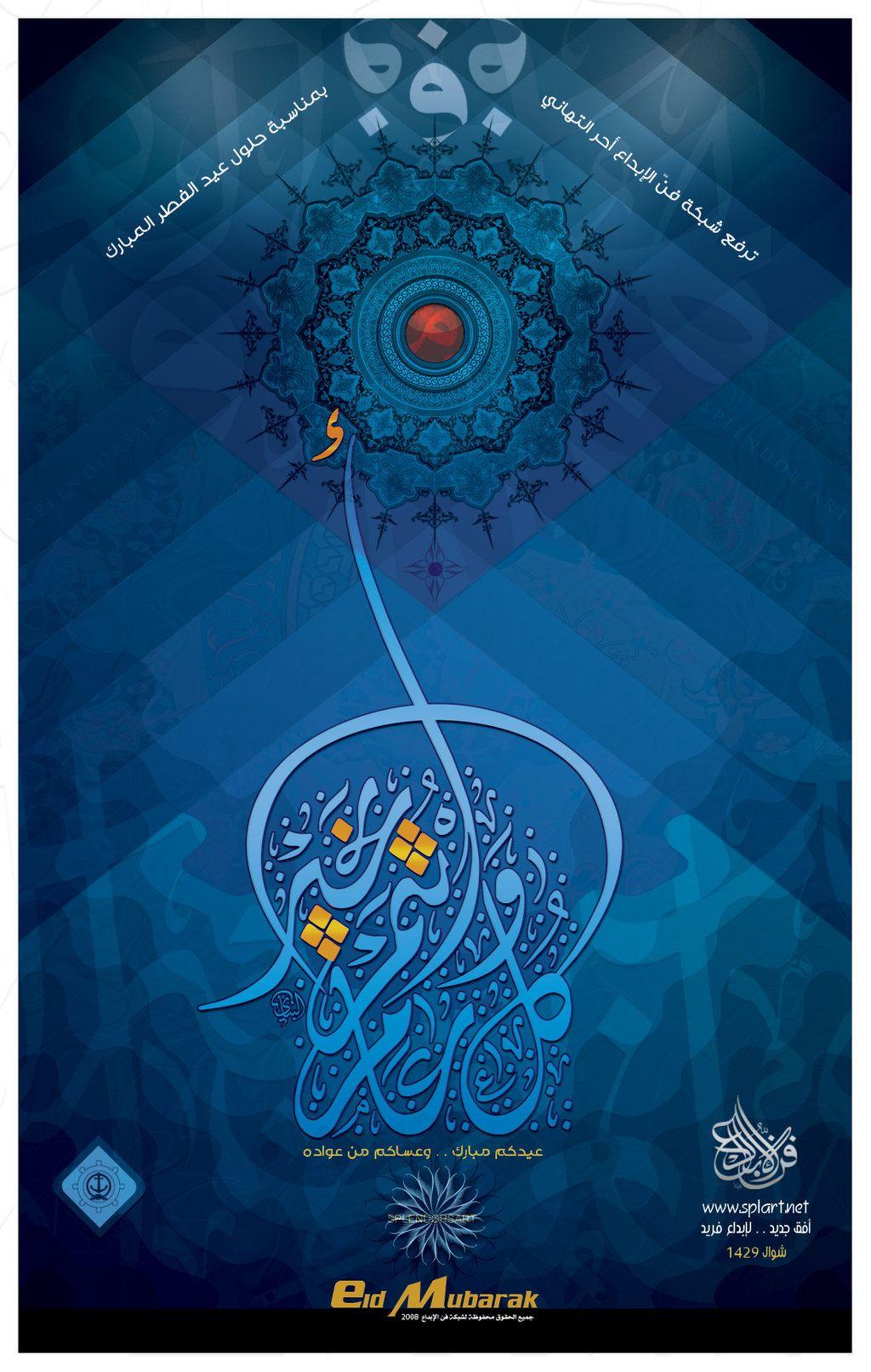 Eid Mubarak 0 Eid Greetings Eid Mubarak Eid
