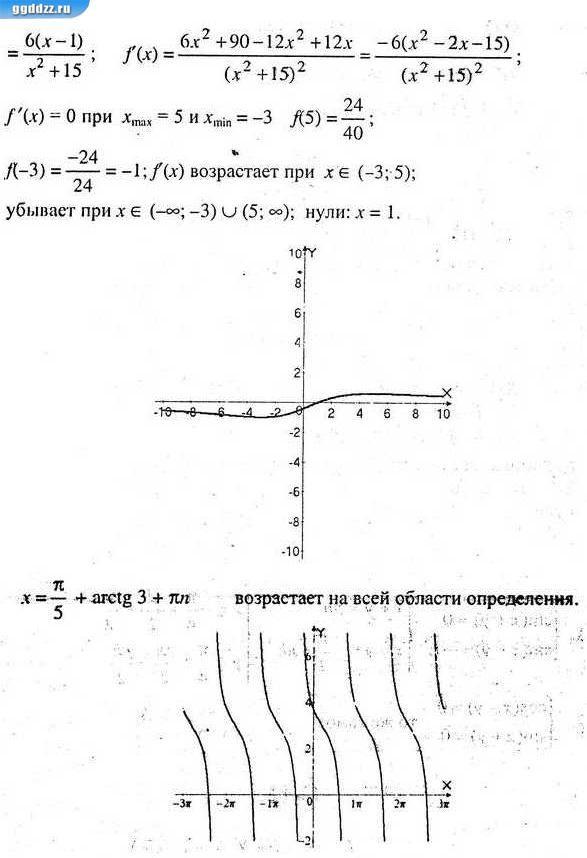 класс 10 гдз алгебра виленкин