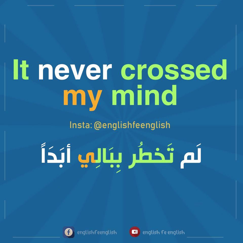 جمل انجليزية Learn English English Phrases English Language Learning Grammar