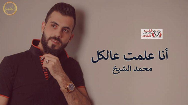 Pin On كلمات اغاني سورية مكتوبة كاملة