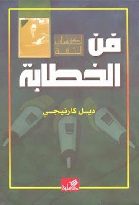 غلاف الكتاب فن الخطابة How To Become Smarter Books Islamic Art Calligraphy