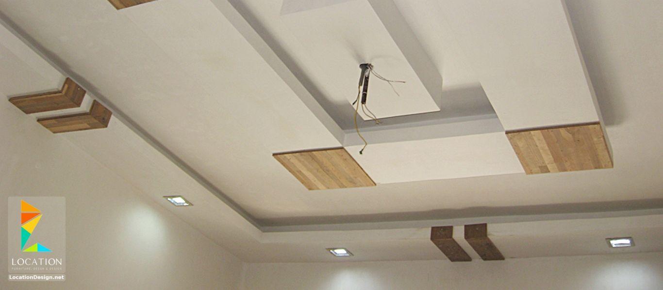 احدث افكار ديكور جبس اسقف الصالات و الريسبشن 2017 2018 Bedroom False Ceiling Design Ceiling Design Modern False Ceiling Living Room