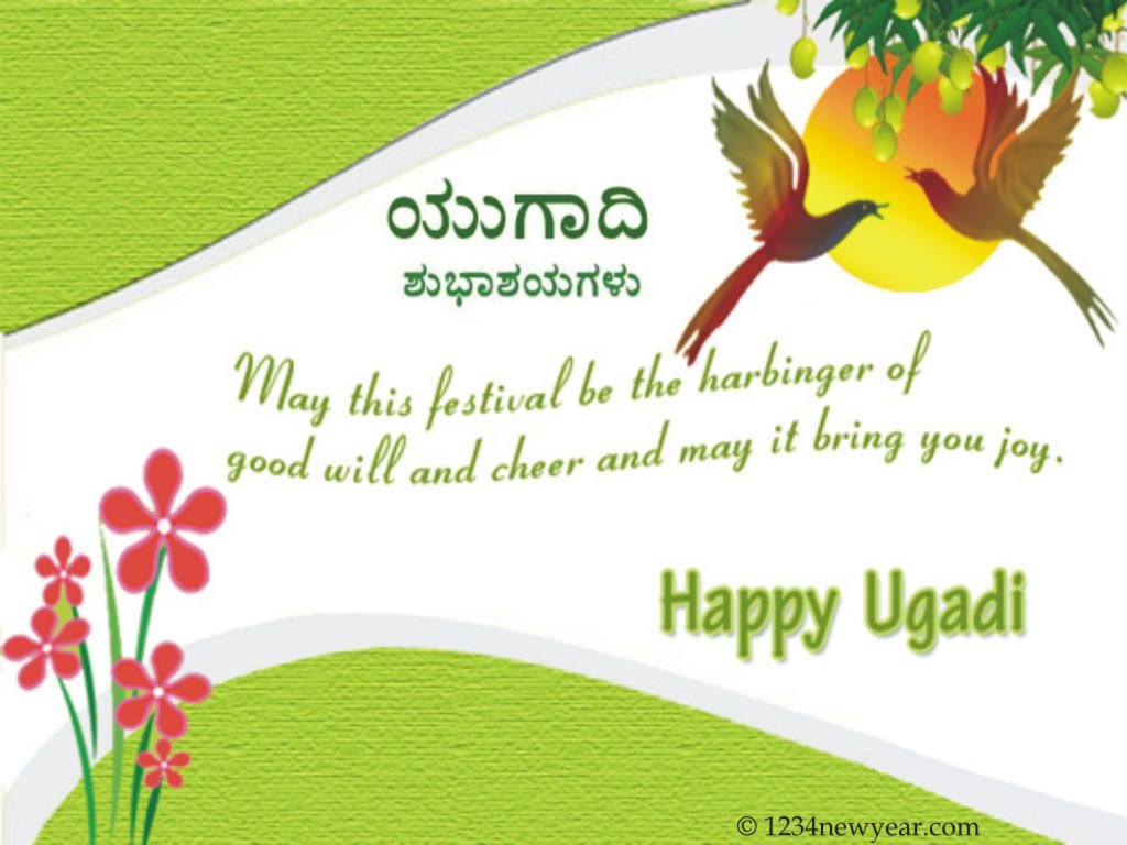 Yugadi habbada shubhashayagalu greetings yugadi kannada new year happy gudi padwaugadi 2017 greeting wishing ecards kristyandbryce Images