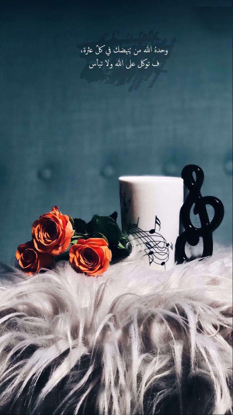 ونعم بالله Congrats Islamic Quotes Coffee Drink Recipes
