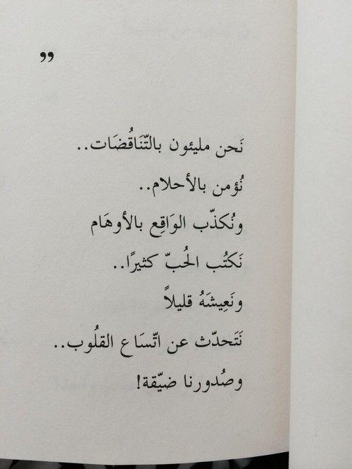 صور عن الحياة و التناقضات Sowarr Com موقع صور أنت في صورة Words Quotes Friends Quotes Arabic Quotes