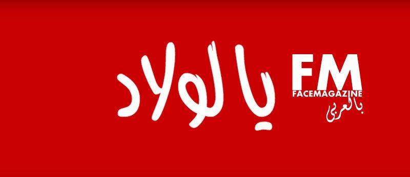 تونس فيسمغازين بالعربي أطلق الفنان الشاب و نجم ستار أكاديمي وجدي لكحل أغنية بعنوان يا لولاد لدعم المنتخب الو Neon Signs Calligraphy Arabic Calligraphy