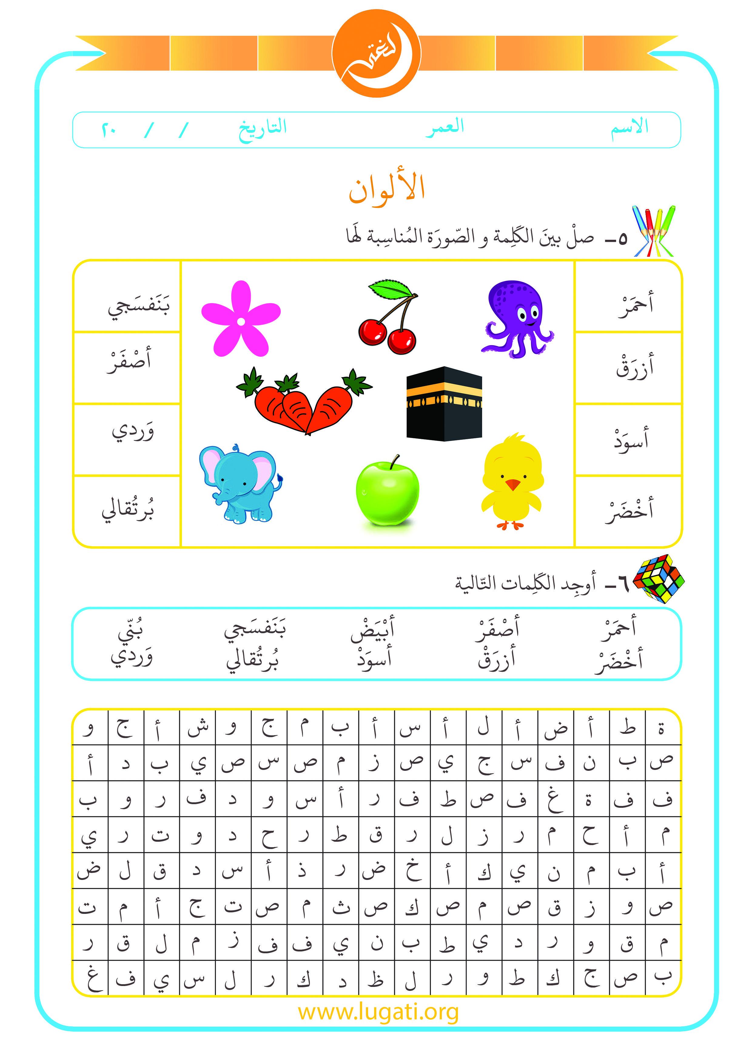 المرحلة الثالثة التمرين 5 وصل بين الكلمة واللون في الصورة المناسبة التمرين6 كلمات متقاطعة يجب ايجاد الكلمات المرفقة من جدول الاحرف Education Map