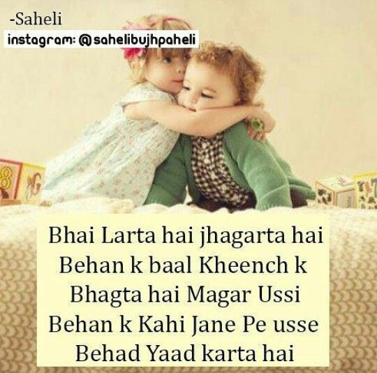 Bhai behan quotes | sister quotes funny, brother sister quotes.