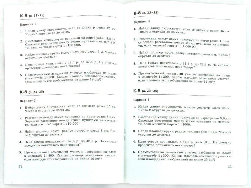 Контрольные работы по математике zinavsthun  Контрольные работы по математике 6