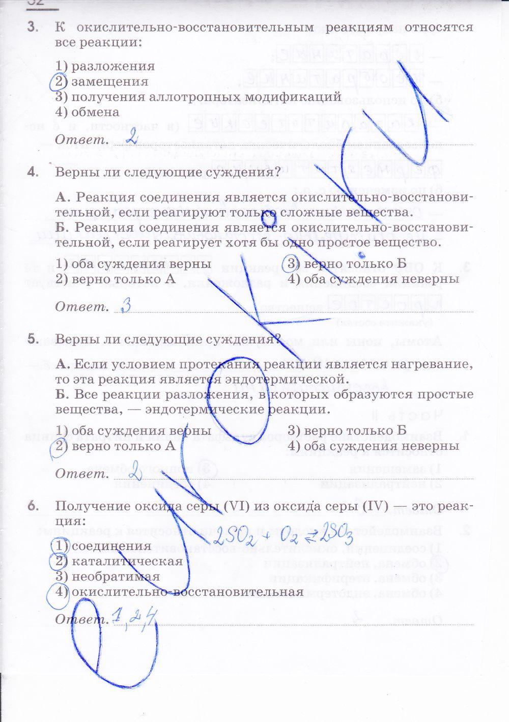 Поурочные разработки по географии россии 8 класс грушина скачать бесплатно