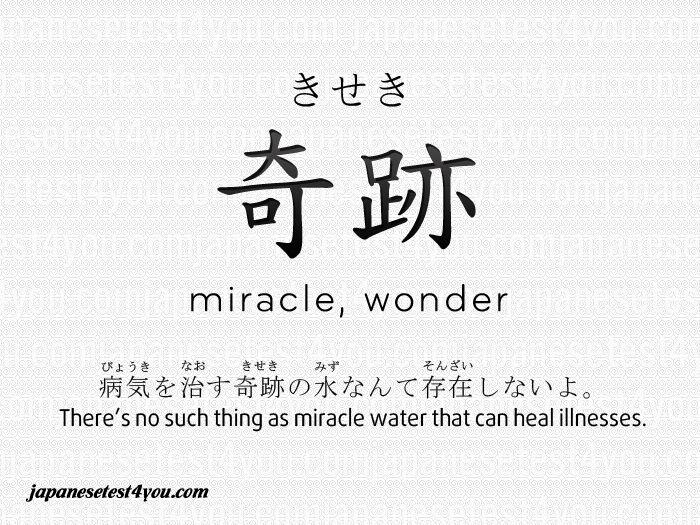 kiseki (miricale, wonder)