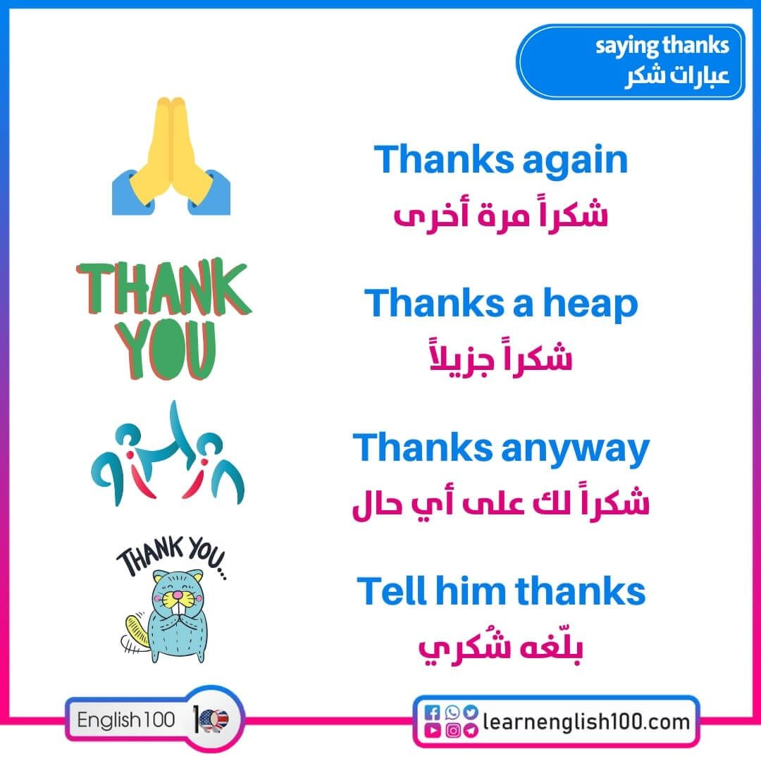 عبارات شكر بالانجليزي English 100 Learn English Words Learning
