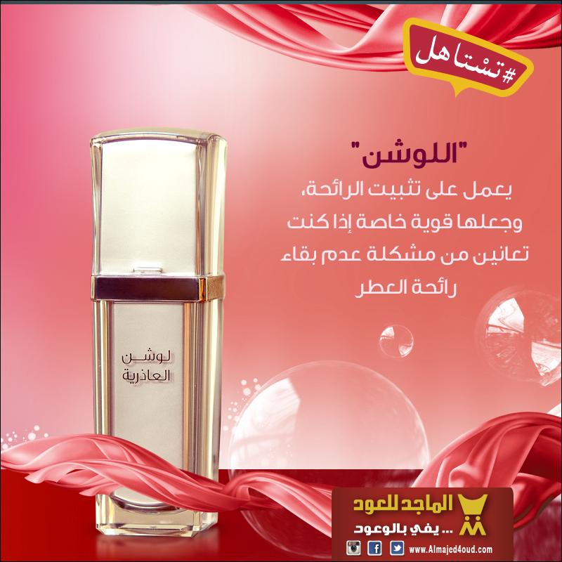 الماجد للعود لوشنات عطور Perfume Bottles Perfume Bottle