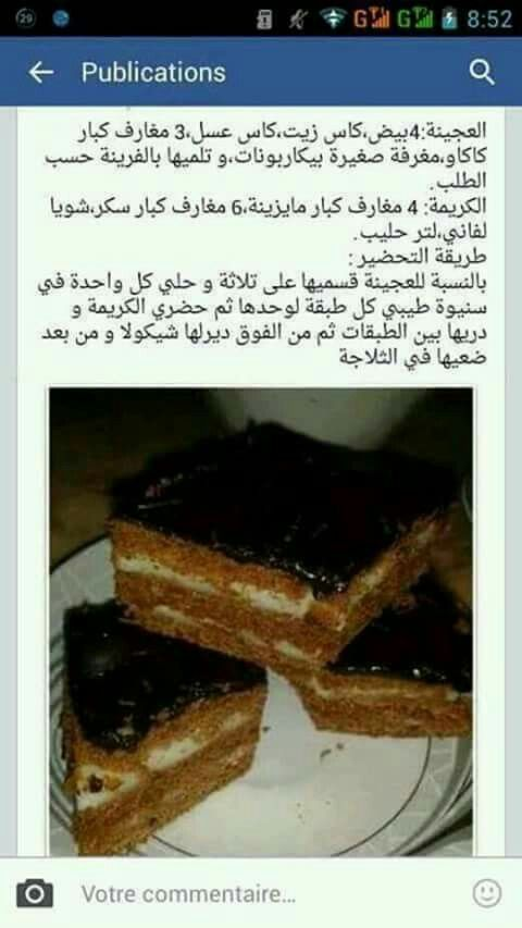 Pin by nacera iguer on gateaux pinterest arabic food foodies arabic language arabic food foodies photos biscuits kitchens pictures cookies biscuit forumfinder Gallery