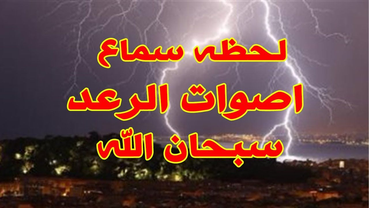 لحظة سماع اصوات الرعد والبرق اليوم في مصر Neon Signs Neon Signs