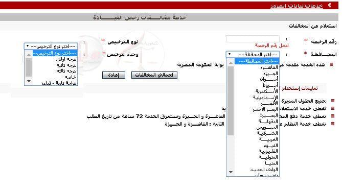 الآن برقم لوحة سيارتك استعلم عن مخالفات المرور مع إمكانية سدادها عبر بوابة الحكومة المصرية الاستعلام عن المخالفات المرور ال Education Egypt Map Screenshot