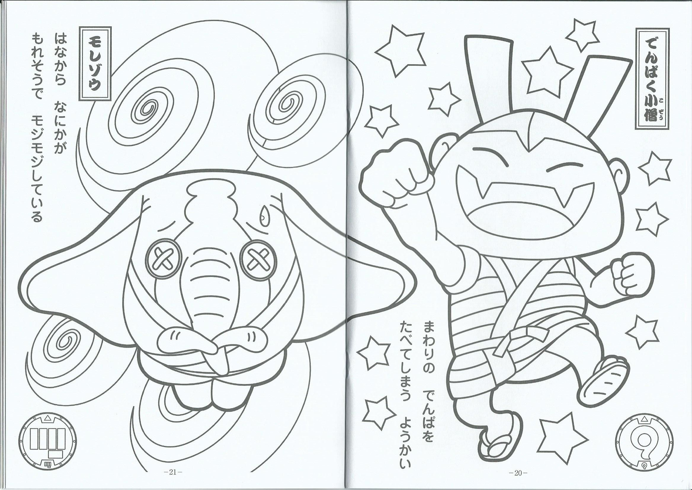 Beau Dessin A Imprimer Yo Kai Watch 2