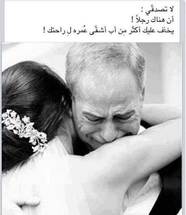 Emraa On Instagram حقيقة أصعب اللحظات وداع الأب لابنته دنيا أنت دنيا امرأة وداع حقيقة لحظات دنيا Wedding Moments Wedding Arabic Love Quotes