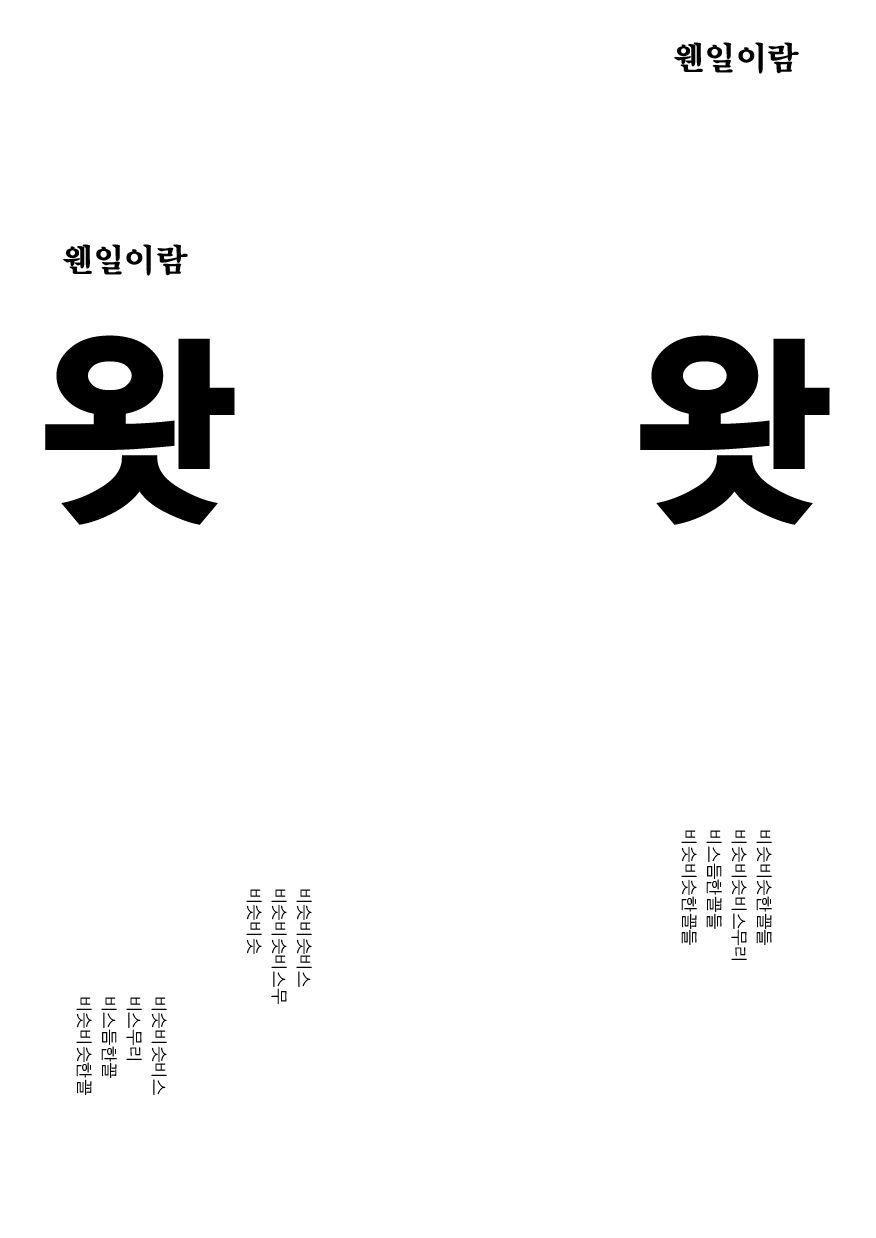 t212_KUb_홍미라_w12_03a