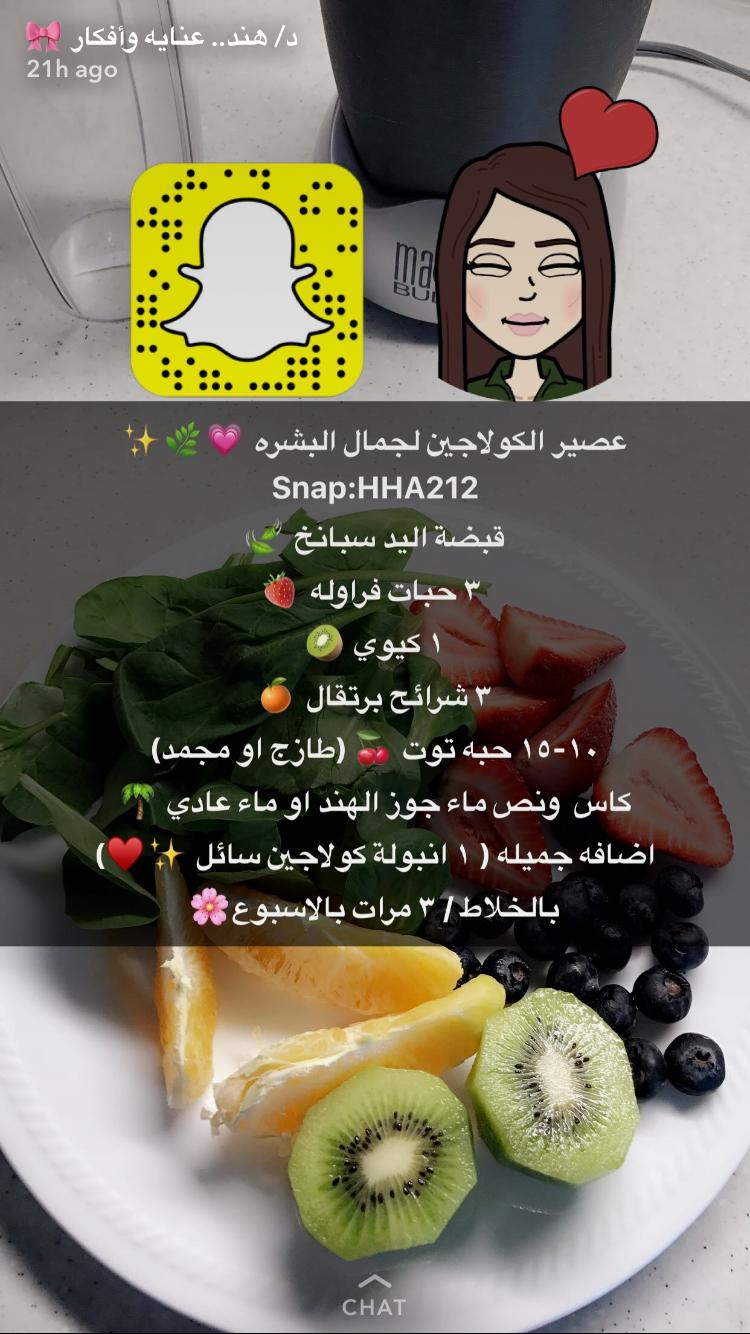 Pin By Manal Kaizen On Beauty Stuff عنايه وجمال Beauty Drinks Health Facts Food Yummy Food Dessert