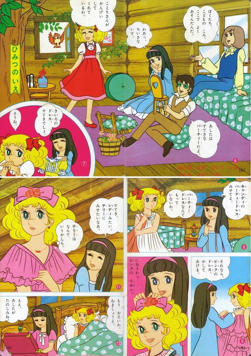 candy tv Animation film, Anime