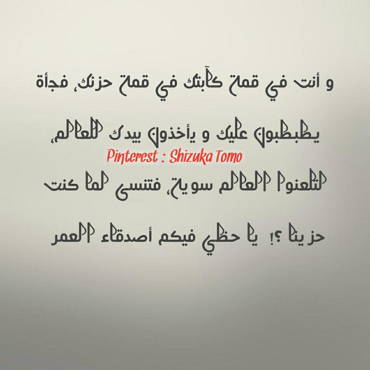 قد أكون فشلت في كل شيء لكن لم افشل في تكوين صداقات قوية ياحظي فيكم أحبكم رغم أني صديق سيء Words Ees Arabic Calligraphy