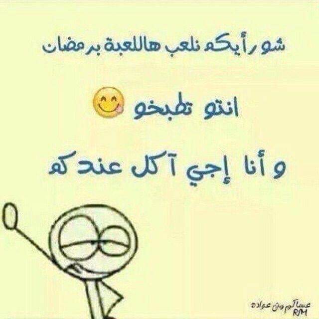 هههههههههه Ramadan Ramadan Kareem Funny Art