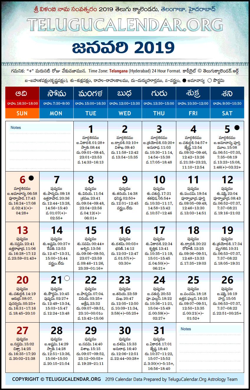 January 2019 Calendar In Telugu January2019calendarintelugu October Calendar September Calendar June 2019 Calendar