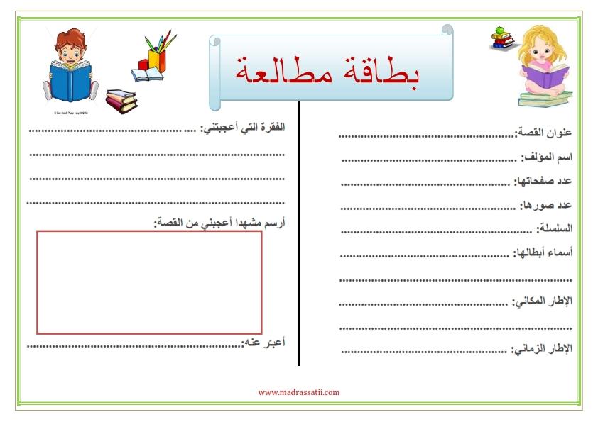 نصوص قراءة بحث Google Classroom Bulletin Boards Elementary Learning Arabic Classroom Bulletin Boards