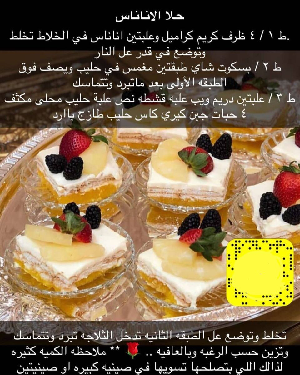 Pin By Thuria On وصفات حلى كاسات In 2020 Food Desserts Sweet