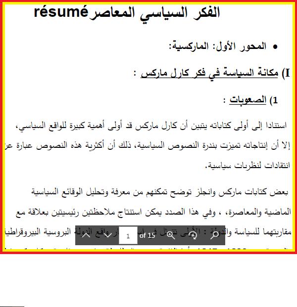 تطبيق لائحة الذوق العام في السعودية