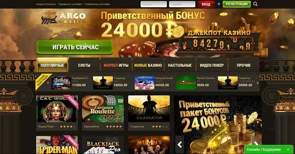 арго онлайн казино r