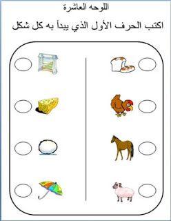 egypt 4 us kg1 kg2 education arabic alphabet. Black Bedroom Furniture Sets. Home Design Ideas