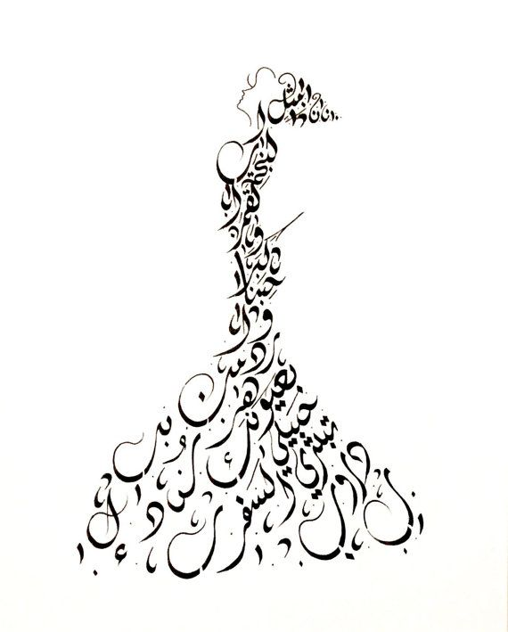 We Were Young And In Love Is An Arabic Calligraphy Infused Print With The Beautiful Words O Islamic Art Calligraphy Calligraphy Painting Arabic Calligraphy Art