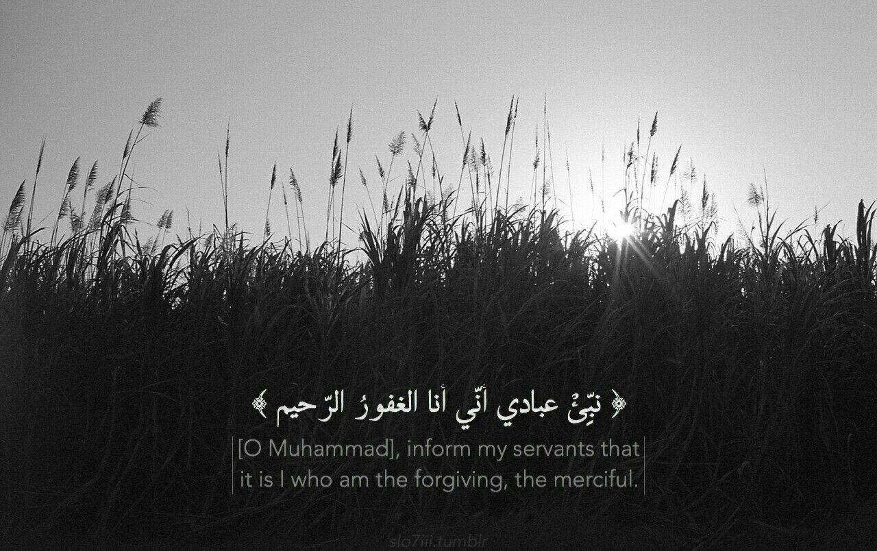 نبئ عبادي أني أنا الغفور الرحيم Islamic Quotes Wallpaper Islamic Quotes Noble Quran