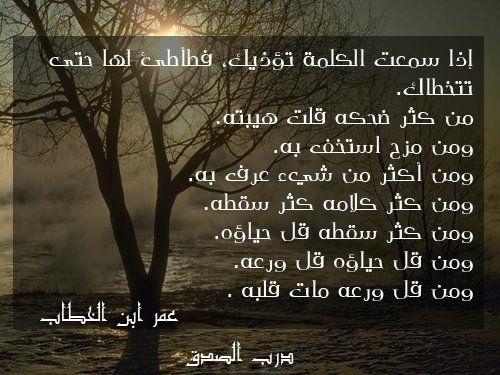 من أقوال سيدنا عمر بن الخطاب رضي الله عنه Citations Arabes Citation