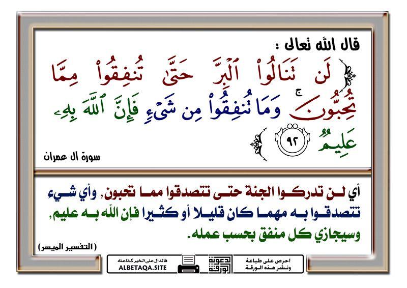 احرص على إعادة تمرير هذه البطاقة لإخوانك فالدال على الخير كفاعله Quran Tafseer Bullet Journal Journal