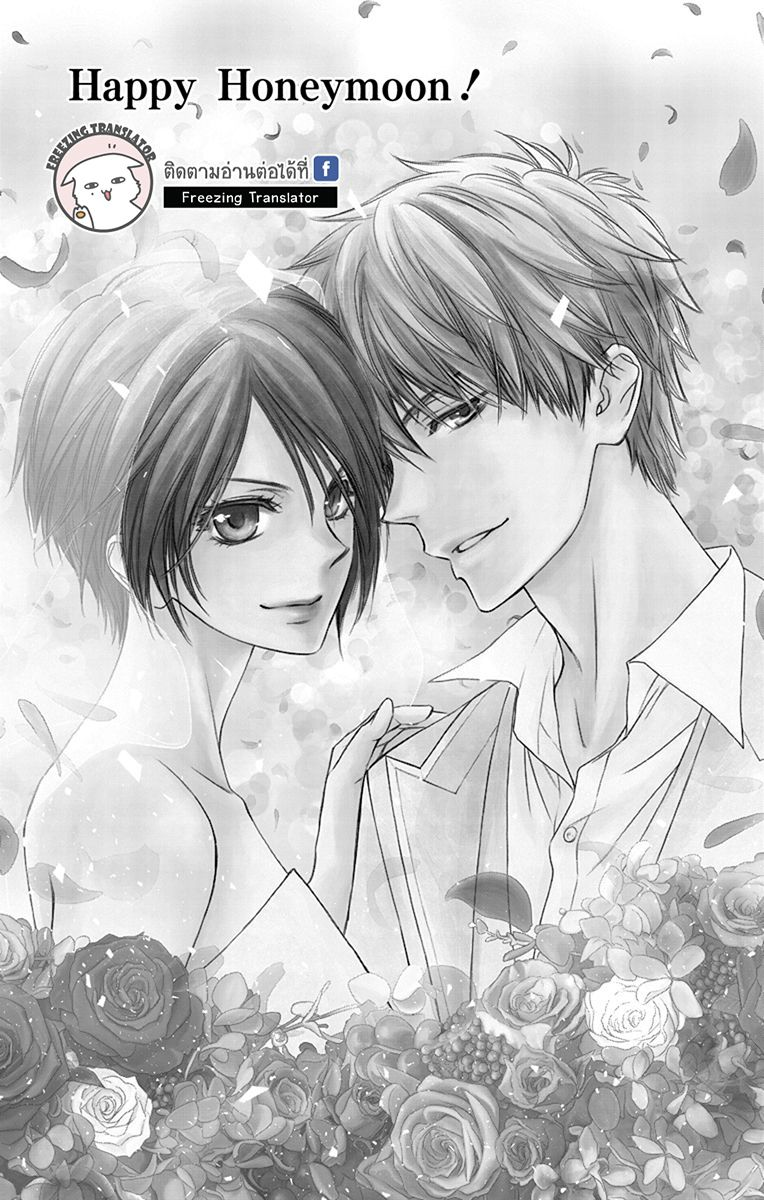 อ่าน Kaichou wa Maidsama! Marriage Happy Honeymoon! ตอน