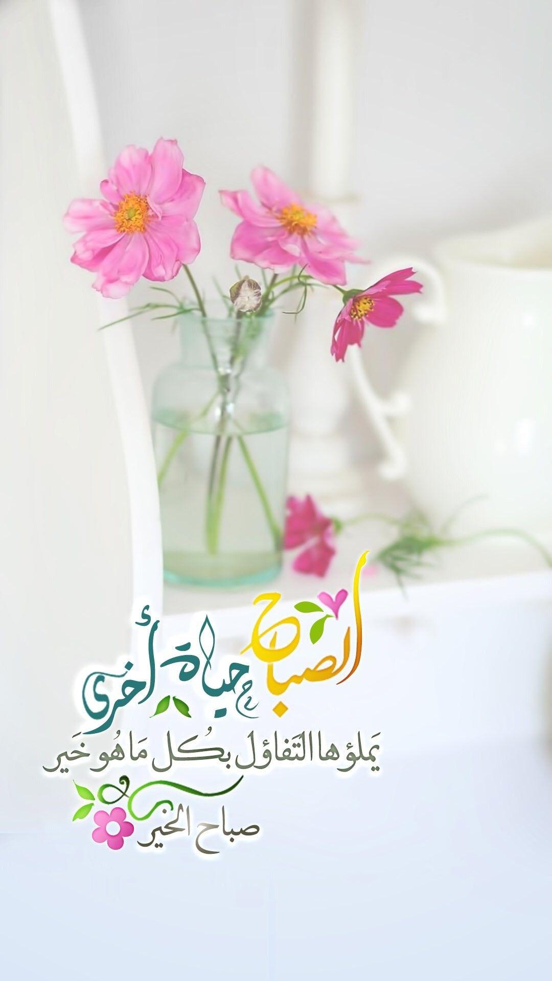 Pin By Hanan Farah On Good Morning Images Morning Greeting Good Morning Images Friday Messages
