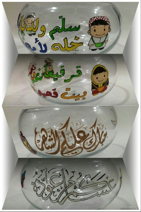 قرقيعان Snow Globes Decor Ramadan