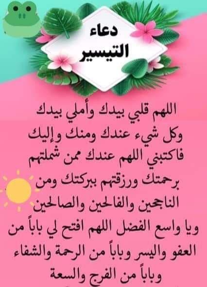 اللهم امين Islam Facts Islam Hadith Islamic Love Quotes