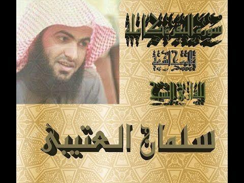 الرقية الشرعية سلمان العتيبي ساعة من أروع وأجمل القراءات مؤثر جدا Salman El Utaybi Belle Voix Youtube Youtube Movie Posters Baseball Cards
