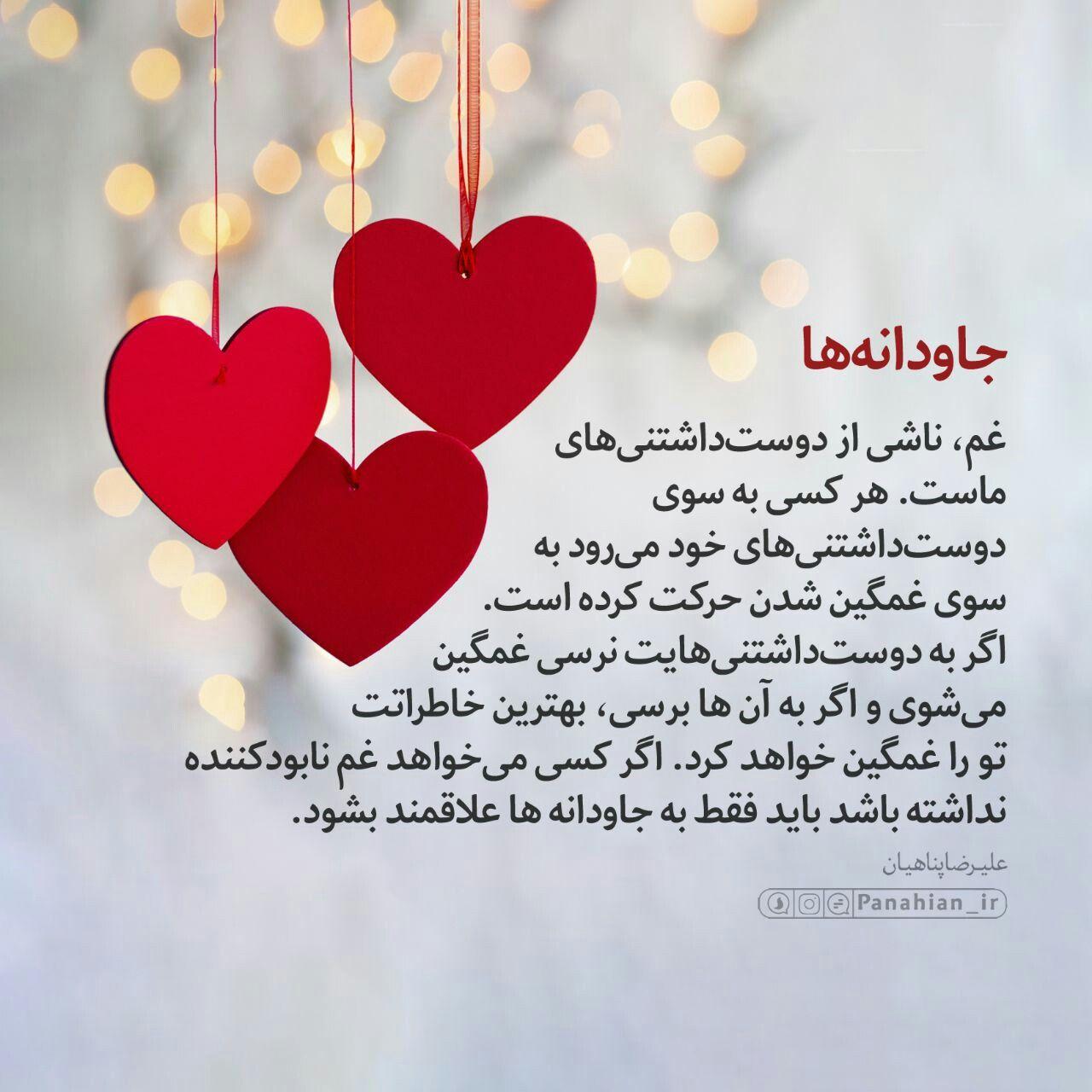 استاد پناهیان جاودانه ها Cool Words Farsi Quotes Words
