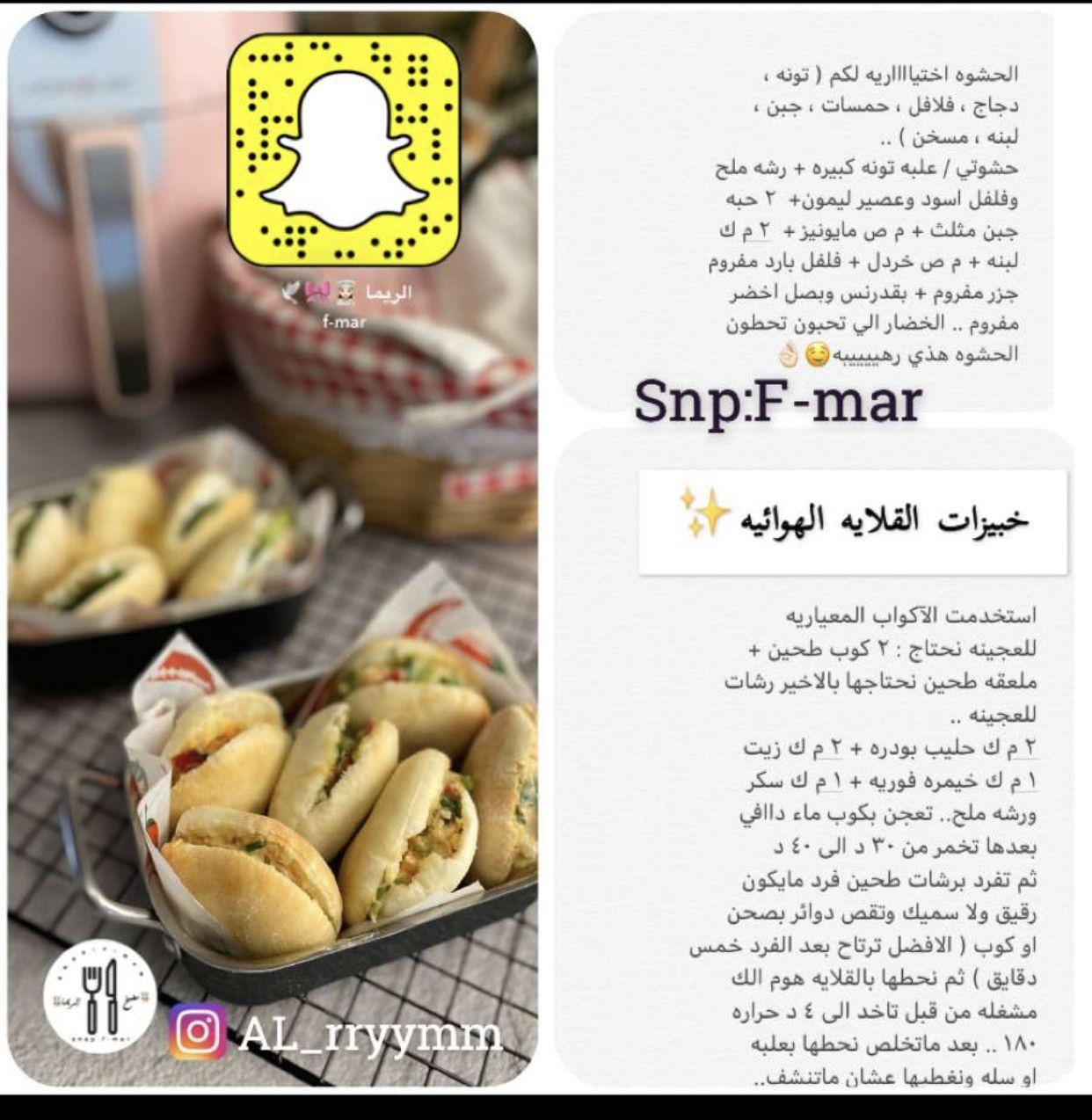 Pin By ورد On Food Food Recipies Cooking Recipes Arabic Food