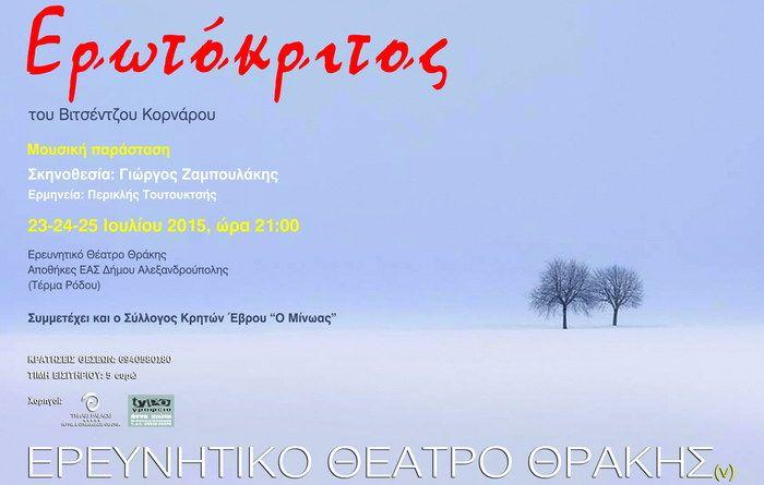 Τον Ερωτόκριτο του Βιτσέντζου Κορνάρου παρουσιάζει στην Αλεξανδρούπολη το Ερευνητικό Θέατρο Θράκης