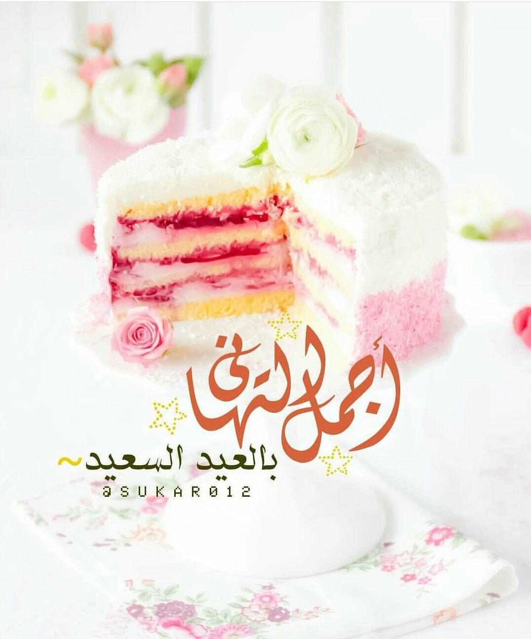 Pin By Dina On Eid Ramadan Cake Desserts Vanilla Cake